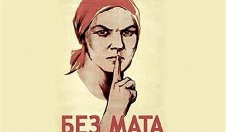 Происхождение русского мата. Откуда взялись бранные слова в русской речи?